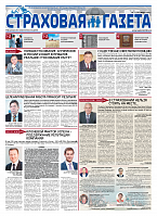 """Insurance Newspaper"" #3 (180) March 2016"